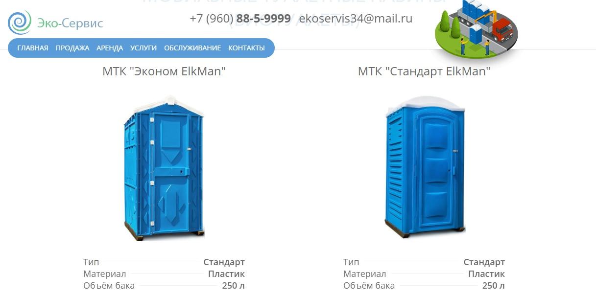 Откачка и аренда туалетов в Волгограде