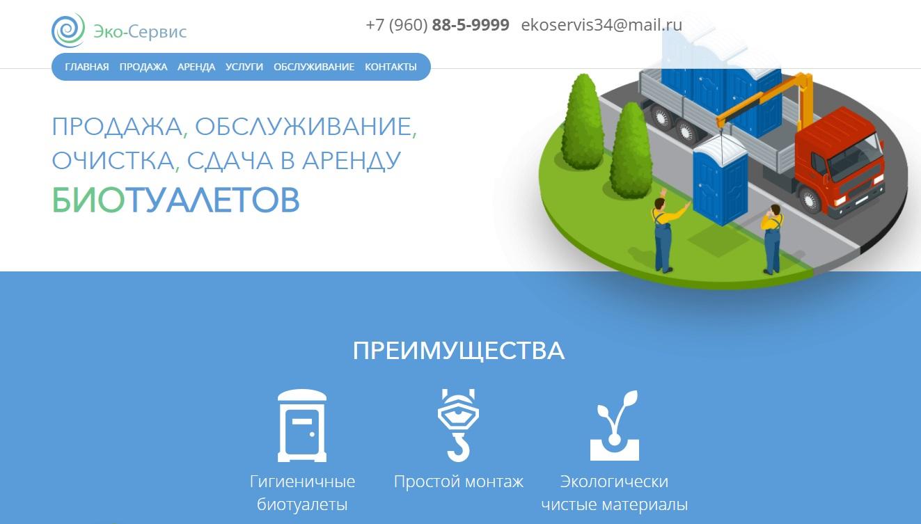 Откачка туалетов в Волгограде