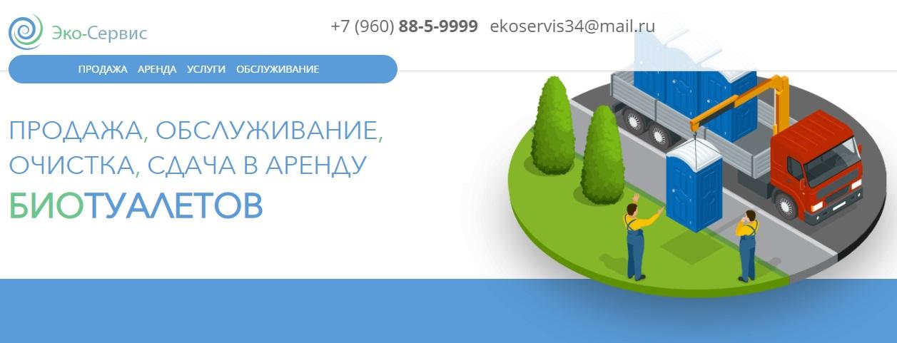 Откачка туалетов и септиков в Волгограде